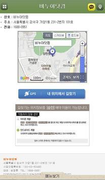 비누야닷컴 screenshot 4