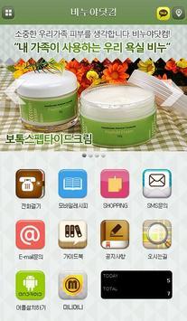 비누야닷컴 screenshot 1