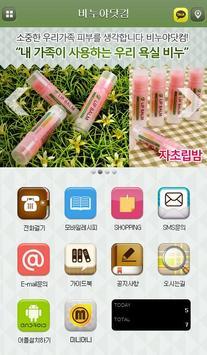 비누야닷컴 screenshot 2