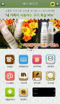 비누야닷컴 screenshot 3