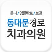 동대문경로치과의원 icon
