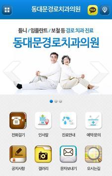 동대문경로치과의원 apk screenshot