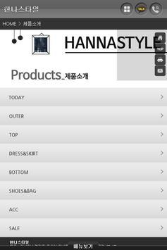 한나스타일 screenshot 3