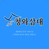 청와삼대 모현점 icon