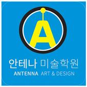 강남미술학원 안테나미술학원 icon