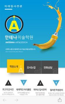 강남미술학원 안테나미술학원 poster