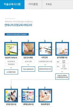 강남미술학원 안테나미술학원 screenshot 1