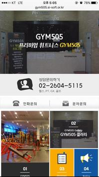 GYM505 poster