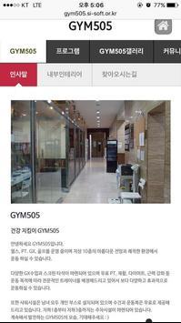 GYM505 apk screenshot