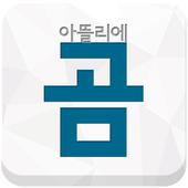 부평미술학원 곰아뜰리에미술학원 icon