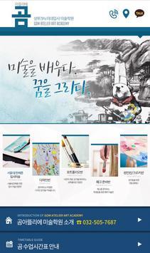 부평미술학원 곰아뜰리에미술학원 poster