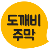 도깨비주막 icon