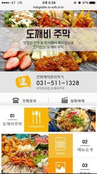 도깨비주막 poster