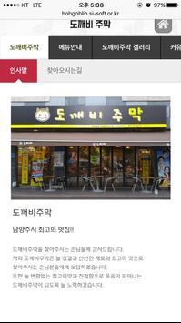도깨비주막 apk screenshot