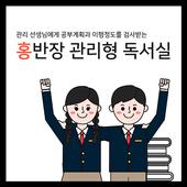 홍반장 관리형독서실 icon