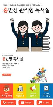 홍반장 관리형독서실 poster