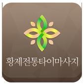 은평구마사지 황제전통타이마사지 icon