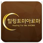 논현동마사지 힐링포미아로마 icon