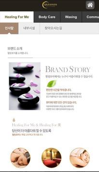 논현동마사지 힐링포미아로마 apk screenshot