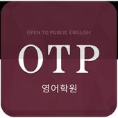 강남영어회화 OTP영어학원 icon