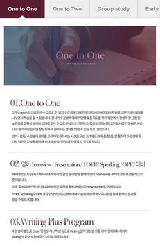 강남영어회화 OTP영어학원 poster
