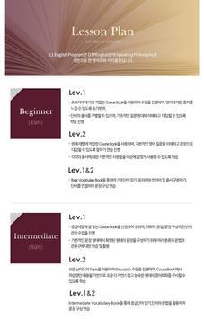 강남영어회화 OTP영어학원 apk screenshot