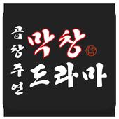 종로맛집 곱창주연막창드라마 icon