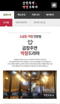 종로맛집 곱창주연막창드라마 apk screenshot
