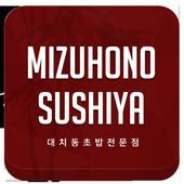 대치동초밥 미즈호노스시야 icon