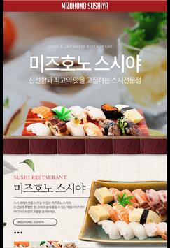 대치동초밥 미즈호노스시야 poster