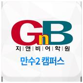 만수동학원 만수지앤비학원 icon