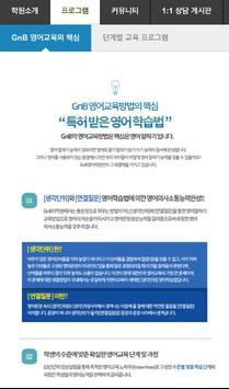 만수동학원 만수지앤비학원 screenshot 1