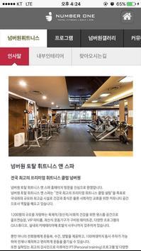 넘버원휘트니스 apk screenshot