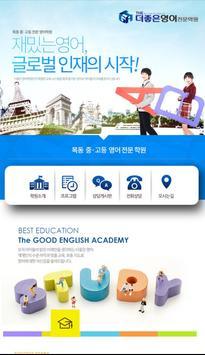 목동영어학원 더좋은영어학원 poster