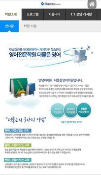 목동영어학원 더좋은영어학원 screenshot 1