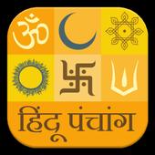 Hindu Panchang Calendar 2018 icon