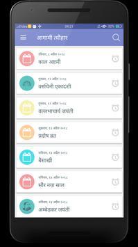 Hindu Panchang Calendar 2018 screenshot 3