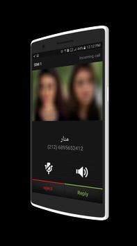 منار تتصل بك screenshot 2