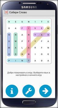 Собери Слово 2017 screenshot 3