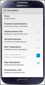 Собери Слово 2017 screenshot 2