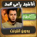 اناشيد رامي محمد