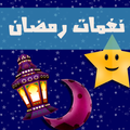 نغمات رمضان بدون انترنت