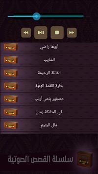 قصص صوتية (الجزء الاول) screenshot 3