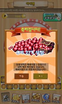 세루-세나 루비 screenshot 2