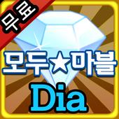 모다- 모두★마블 Dia - 공짜 문상 icon