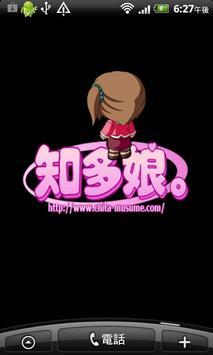 ChitaMusume's LiveWallPaper. apk screenshot