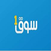 Souq1.net icon