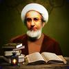 دروس من السراج المنير– في بيان نكات التفسير في ج30 图标