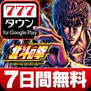 777TOWN - 7日間無料で遊び放題のパチスロ・パチンコ・スロットゲーム APK