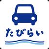 レンタカー比較・予約【たびらい】 ícone